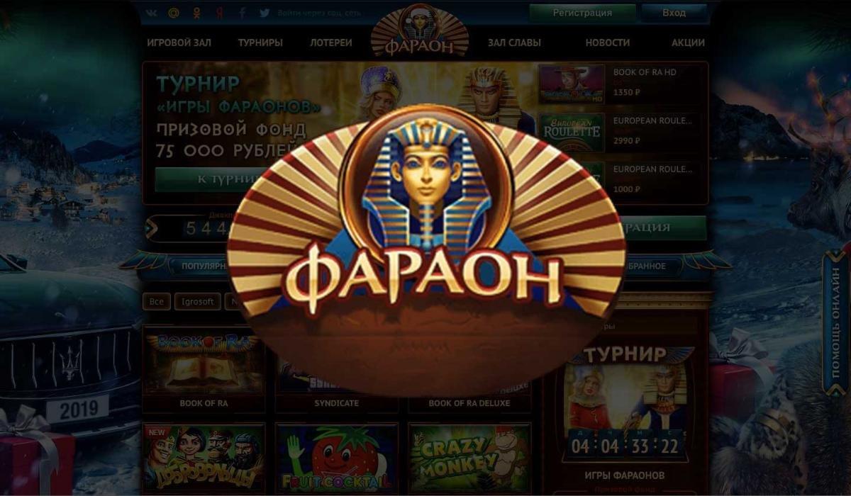 Регистрация в фараон казино казино онлайн с бонусами без депозитов при регистрации